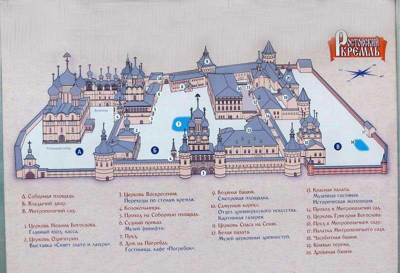 Схема Ростовского Кремля